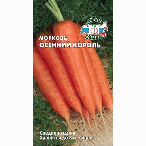 Морковь Осенний король Седек изображение 1 артикул 65117