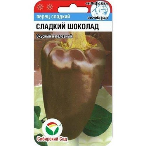 Перец Сладкий шоколад Сибирский сад изображение 1 артикул 65403