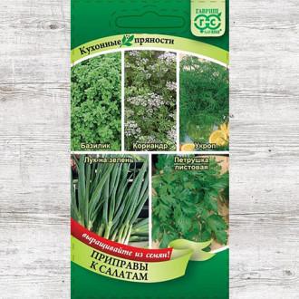 Кухонные пряности к овощам и салатам, смесь сортов Гавриш изображение 2