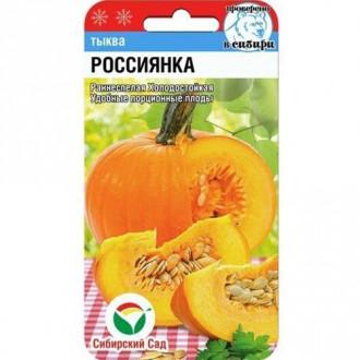 Тыква Россиянка Сибирский сад изображение 5